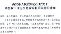 西安:关于调整我市住房交易政策有关问题的通知