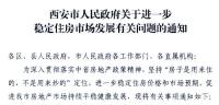 西安:关于进一步稳定住房市场发展有关问题的通知