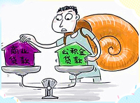西安贷款买房流程 可选方式及注意事项(全)