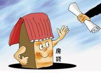 西安贷款买房流程需要注意什么