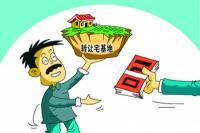 农村宅基地最新政策:进城落户可转让宅基地