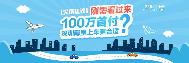 首付100万,深圳能买什么样的房子?