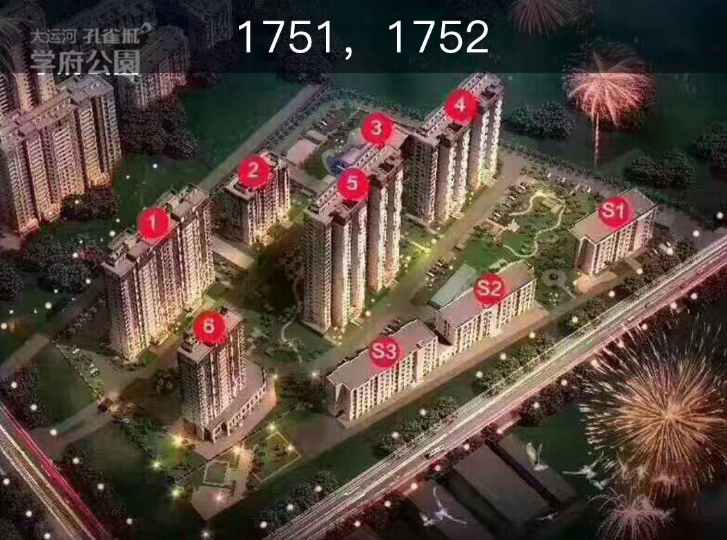 大运河孔雀城