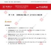 惠州第16周房地产市场周报