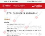 惠州第17周房地产市场周报