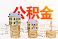 深圳公积金新规:违规提取3年内不得再申请、新增三类房产可贷款