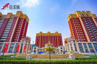 鸿泰·花漾城