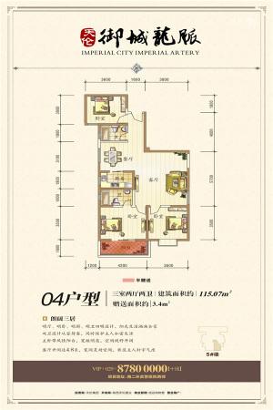 天伦御城龙脉5号楼04户型-3室2厅2卫1厨建筑面积115.07平米