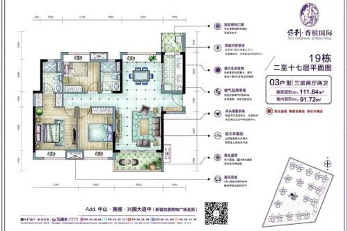 保利香槟国际19栋03户型-3室2厅2卫1厨建筑面积111.64平米