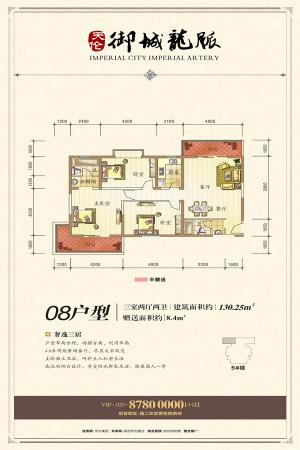 天伦御城龙脉5号楼08户型-3室2厅2卫1厨建筑面积130.25平米