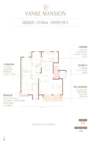 中国铁建·万科翡翠国际洋房180平-4室2厅2卫1厨建筑面积180.00平米