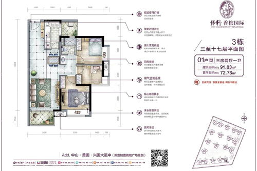 保利香槟国际3栋01户型-3栋01户型-3室2厅1卫1厨建筑面积91.83平米