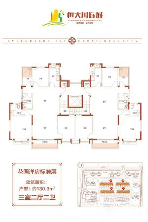 恒大国际城花园洋房标准层I户型-3室2厅2卫1厨建筑面积130.30平米