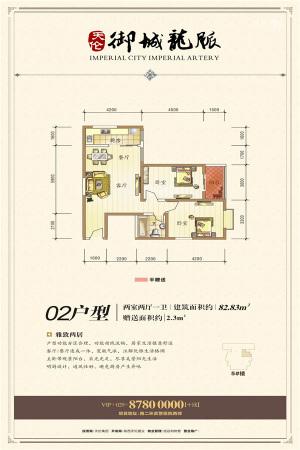 天伦御城龙脉5号楼02户型-5号楼02户型-2室2厅1卫1厨建筑面积82.83平米