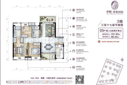 保利香槟国际3栋03户型-3栋03户型-3室2厅2卫1厨建筑面积101.32平米