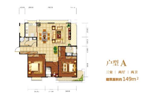 印象泰山户型A-3室2厅2卫1厨建筑面积149.00平米