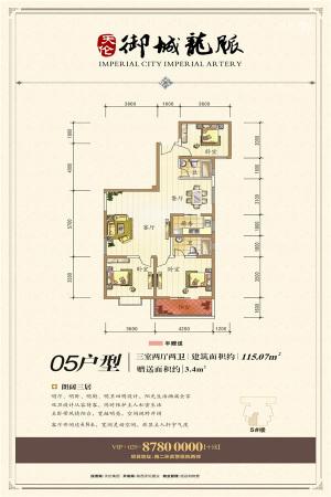 天伦御城龙脉5号楼05户型-5号楼05户型-3室2厅2卫1厨建筑面积115.07平米