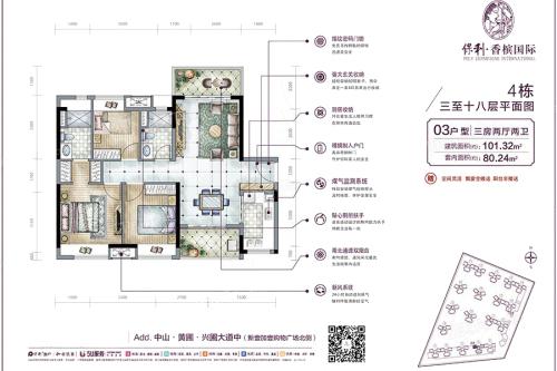 保利香槟国际4栋03户型-3室2厅2卫1厨建筑面积101.32平米