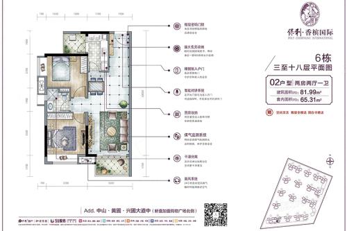 保利香槟国际6栋02户型-2室2厅1卫1厨建筑面积81.99平米