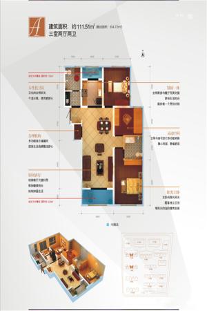 金域咸阳A户型-3室2厅2卫0厨建筑面积111.50平米