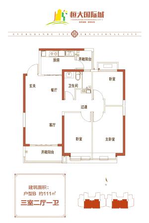 恒大国际城4#B户型-3室2厅1卫1厨建筑面积111.00平米
