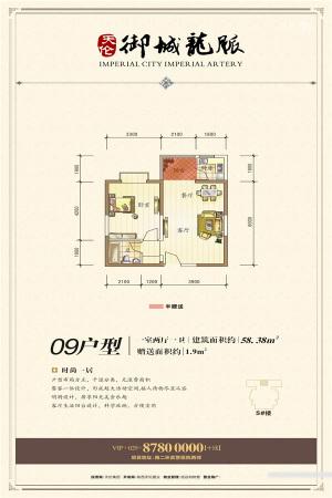 天伦御城龙脉5号楼09户型-1室2厅1卫1厨建筑面积58.38平米