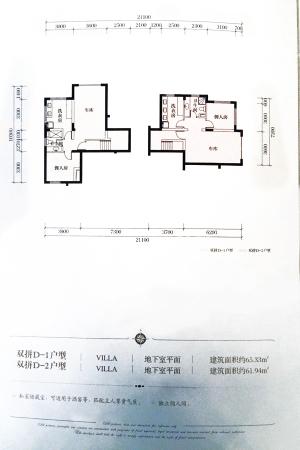 云中漫步双拼D-1、D-2地下室建筑面积127.32平-11室4厅11卫2厨建筑面积701.60平米
