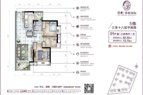 保利香槟国际5栋01户型-3室2厅1卫1厨建筑面积92.32平米