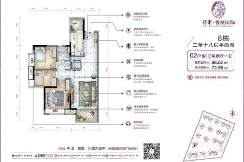 保利香槟国际8栋02户型-3室2厅1卫1厨建筑面积88.62平米