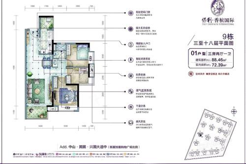 保利香槟国际9栋01户型-3室2厅1卫1厨建筑面积88.46平米