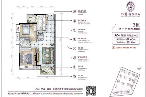 保利香槟国际3栋02户型-2室2厅1卫1厨建筑面积82.46平米