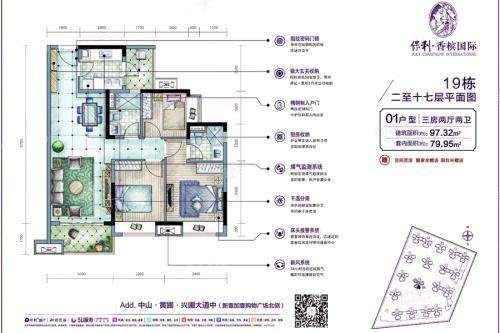 保利香槟国际19栋01户型-3室2厅2卫1厨建筑面积97.32平米
