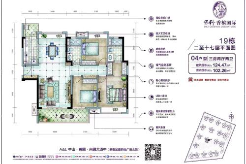 保利香槟国际19栋04户型-3室2厅2卫1厨建筑面积124.47平米