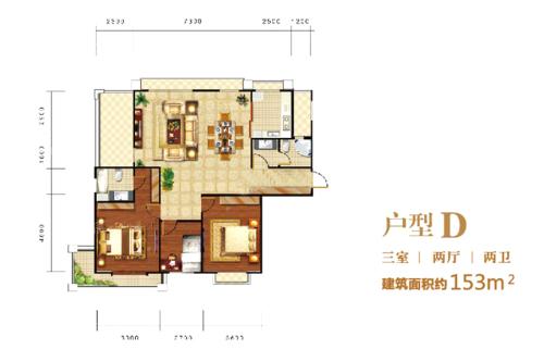 印象泰山户型D-3室2厅2卫1厨建筑面积153.00平米