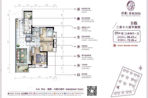 保利香槟国际8栋01户型-3室2厅1卫1厨建筑面积88.43平米