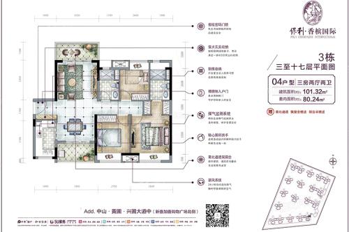 保利香槟国际3栋04户型-3栋04户型-3室2厅2卫1厨建筑面积101.32平米