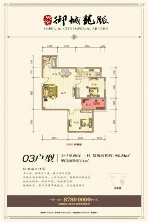 天伦御城龙脉5号楼03户型-3室2厅1卫1厨建筑面积94.44平米