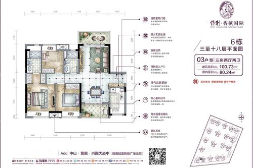 保利香槟国际6栋03户型-6栋03户型-3室2厅2卫1厨建筑面积100.73平米