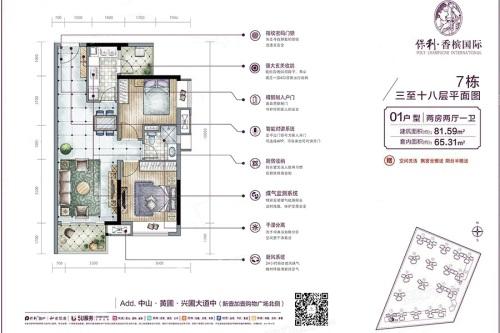 保利香槟国际7栋01户型-2室2厅1卫1厨建筑面积81.59平米