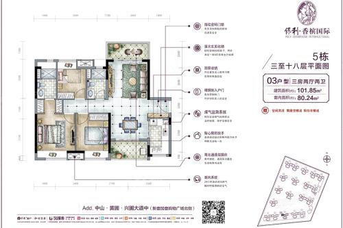 保利香槟国际5栋03户型-3室2厅2卫1厨建筑面积101.85平米