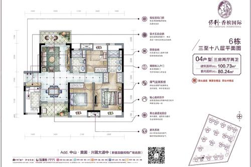 保利香槟国际6栋04户型-3室2厅2卫1厨建筑面积100.73平米