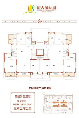 恒大国际城花园洋房三层H户型-3室2厅2卫1厨建筑面积130.56平米