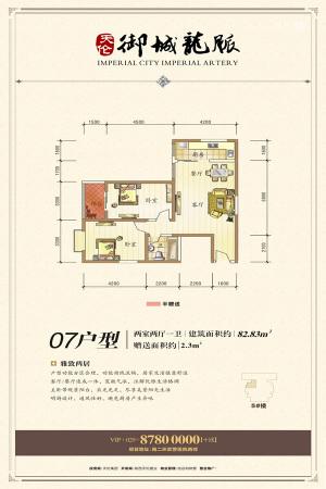 天伦御城龙脉5号楼07户型-2室2厅1卫1厨建筑面积82.83平米