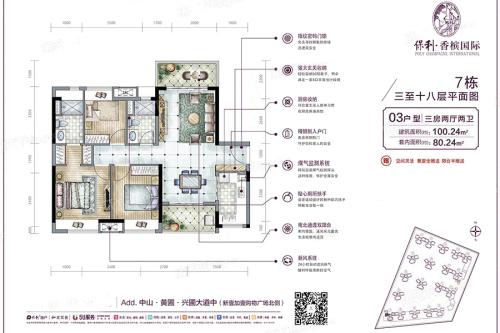 保利香槟国际7栋03户型-7栋03户型-3室2厅2卫1厨建筑面积100.24平米