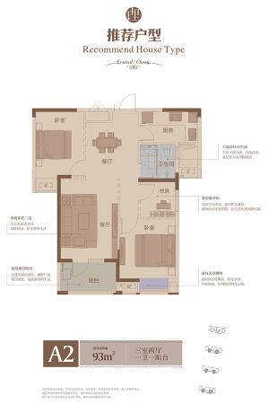 万科主场A2户型-3室2厅1卫1厨建筑面积93.00平米