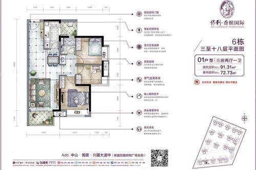 保利香槟国际6栋01户型-3室2厅1卫1厨建筑面积91.31平米
