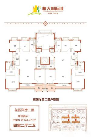 恒大国际城花园洋房二层G户型-4室2厅2卫1厨建筑面积144.81平米