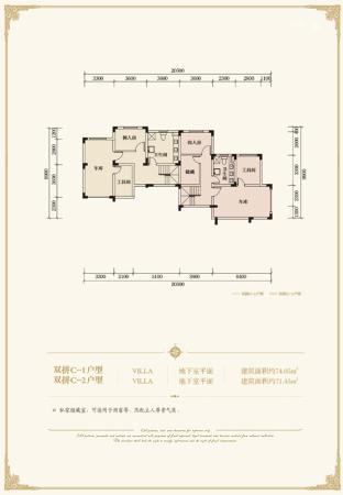 云中漫步双拼C-1、C-2地下室户型-12室3厅8卫2厨建筑面积145.50平米