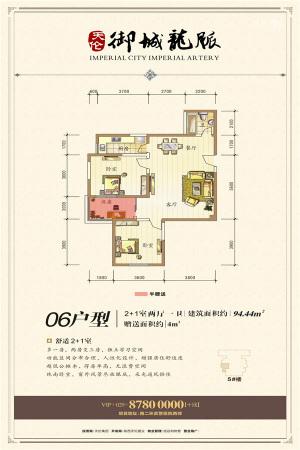 天伦御城龙脉5号楼06户型-2室2厅1卫1厨建筑面积94.44平米