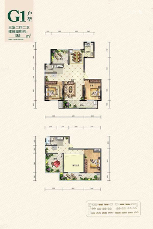 翰林庄园G1户型-3室2厅2卫1厨建筑面积185.00平米